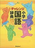チャレンジ 小学国語辞典 第六版 コンパクト版