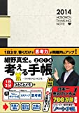 細野真宏の考える手帳2014