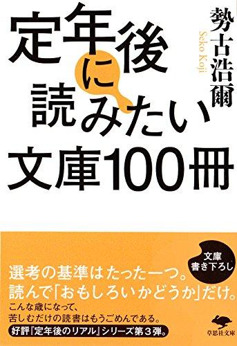 文庫 定年後に読みたい文庫100冊