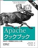 Apacheクックブック 第2版 —Webサーバ管理者のためのレシピ集