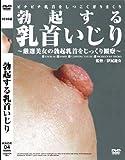 勃起する乳首 [DVD]