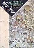 転生―古代エジプトから甦った女考古学者