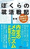 ぼくらの就活戦記 (文春新書)