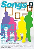 月刊 Songs (ソングス) 2013年 08月号 [雑誌]