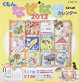 くもんなぜなぜカレンダー 2012