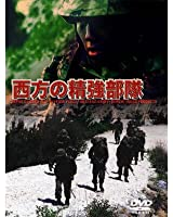 西方の精強部隊 [DVD]