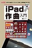 iPadで作曲入門―オリジナル曲をシーケンサーが演奏し、音声合成ソフトが歌う! (I/O BOOKS)