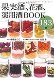 果実酒、花酒、薬用酒BOOK183種