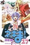 魔法先生ネギま!(27) (少年マガジンコミックス)