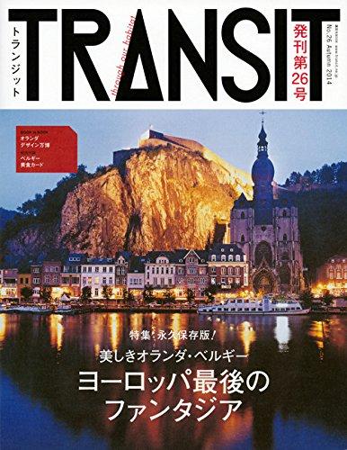 TRANSIT(トランジット)26号 美しきオランダ・ベルギー (講談社 Mook(J))