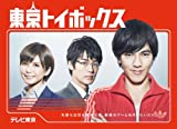 東京トイボックス DVD-BOX[DVD]