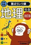 社会地理 改訂版 (中学受験要点ランク順シリーズ 11)