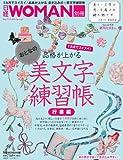 品格が上がる おとなの美文字練習帳 (日経ホームマガジン 日経WOMAN別冊)
