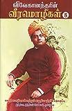 (Ezhunthiru Vizhithiru) Vivekanandarin Veera Mozhigal - Vol. 8