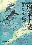 霧隠才蔵―紅の真田幸村陣 (ノン・ポシェット)