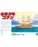 1/200 未来少年コナンシリーズNo.03 バラクーダ号