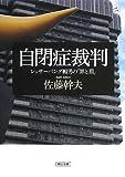 自閉症裁判 レッサーパンダ帽男の「罪と罰」 (朝日文庫)