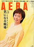 AERA 2015年 2/9 号 [雑誌]