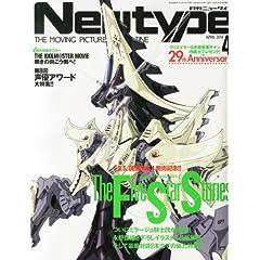 Newtype (ニュータイプ) 2014年 04月号 [雑誌]