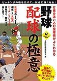 打者を追い込む投球術がよくわかる 野球 配球の極意 (SPORTS LEVEL UP BOOK)