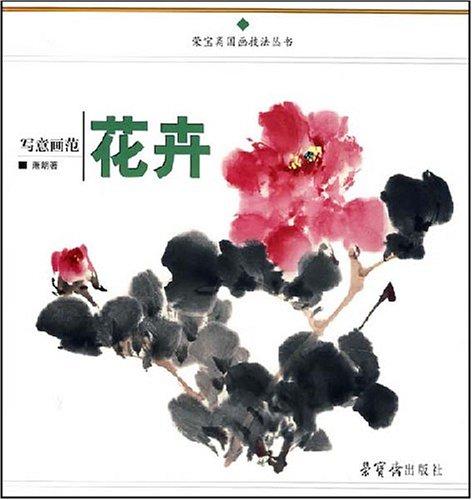 写意画范 花卉