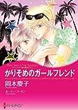 かりそめのガールフレンド (ハーレクインコミックス)