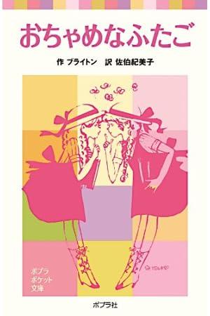 おちゃめなふたご (ポプラポケット文庫 (412-1)) [単行本]