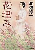 花埋み (集英社文庫)