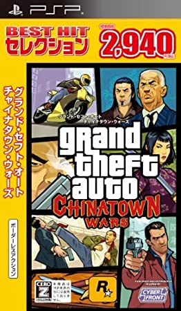 Grand Theft Auto: Chinatown Wars (PSP Best Hits) [Japan Import] by Rockstar Games