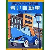 青い自動車 (ディズニー名作絵話 16)