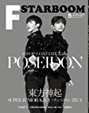 FtoF (エフトゥエフ)2013年5月号特別編集STARBOOM号(東方神起・全33頁)【雑誌】