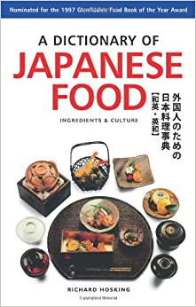 A dictionary of japanese food richard for Asian cuisine books