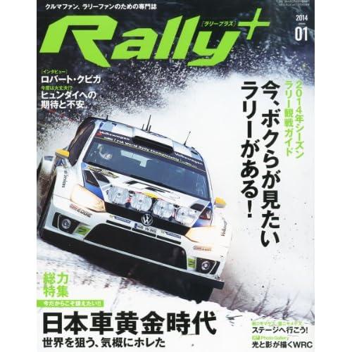 RALLY PLUS (ラリー プラス) vol.1 2014年 3/15号 [雑誌]