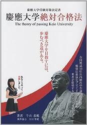 慶應大学絶対合格法 (YELL books)