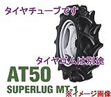 ファルケン トラクタ用タイヤチューブ   適応タイヤ: AT50 13.6-26 4PR