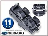 SUBARU スバル プレオ RA1/RA2/RV1/RV2 パワーウインドウスイッチ 11ピン/保証付