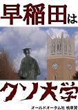 早稲田はクソ大学