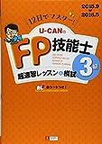 12日でマスター! '15~'16年版 U-CANのFP技能士3級 超速習レッスン&模試 (ユーキャンの資格試験シリーズ)