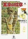 王家の紋章 (9) (秋田文庫)