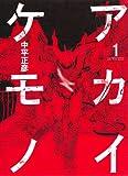 アカイケモノ 1 (画楽コミックス愛蔵版コミックス)