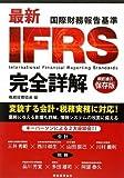 最新IFRS完全詳解