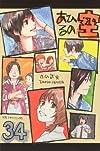 あひるの空(34) (少年マガジンコミックス)
