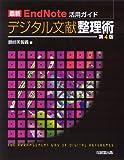 最新EndNote活用ガイドデジタル文献整理術 第4版