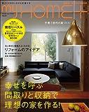 My HOME + (マイホームプラス) 2013年 WINTER[雑誌]