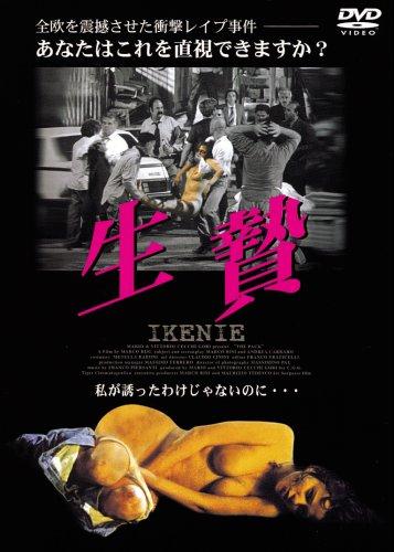 生贄 官能 3PEOH8[DVD]