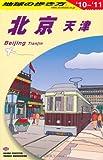 北京・天津〈2010~2011年版〉 (地球の歩き方)