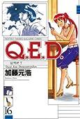 Q.E.D.―証明終了―(16) (月刊マガジンコミックス)