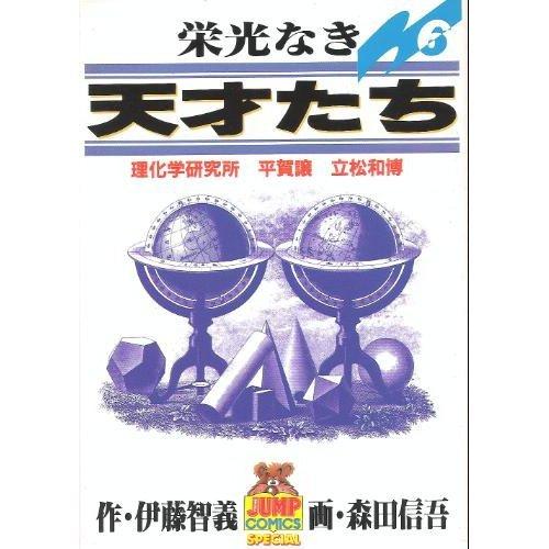 栄光なき天才たち 6 (ヤングジャンプコミックス)