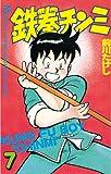 鉄拳チンミ(7) (少年マガジンコミックス)