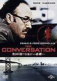 カンバセーション…盗聴…[DVD]